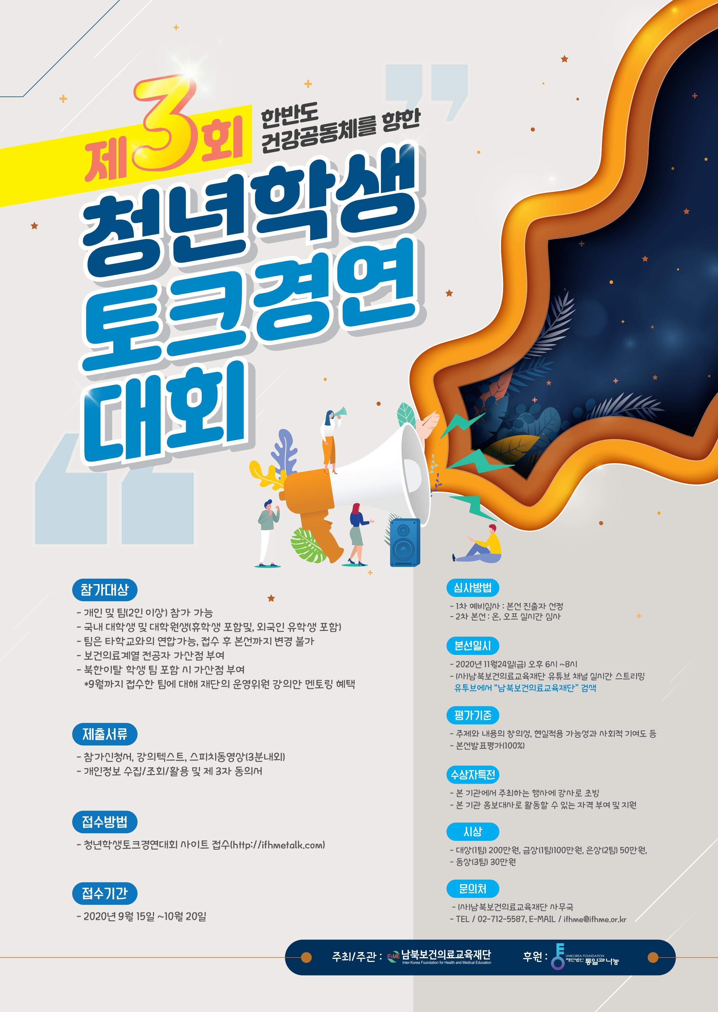 한반도 건강공동체를 향한 청년학생토크경연대회 포스터.jpg